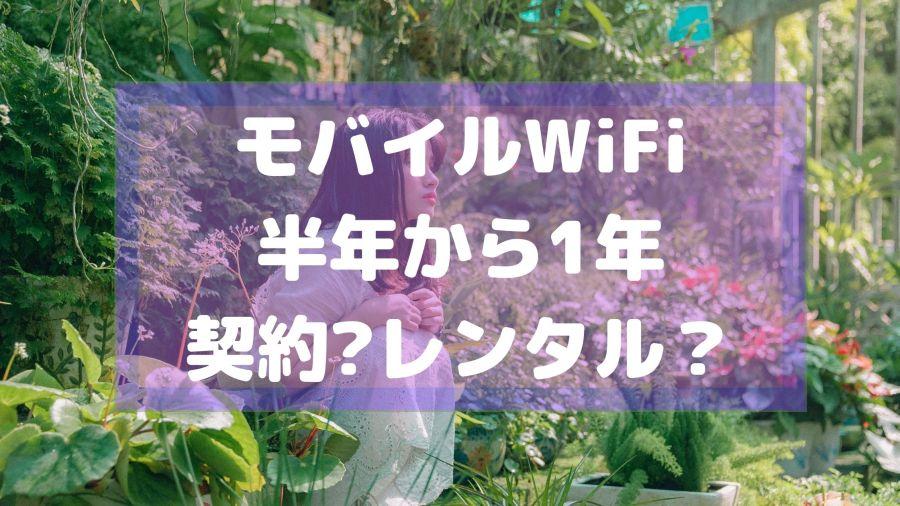 モバイルWiFi