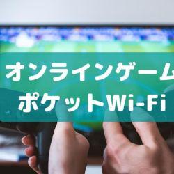 オンラインゲーム ポケットWi-Fi