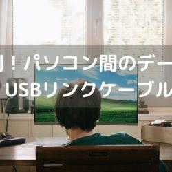 超便利!パソコン買い替えで最短でデータ移行できるUSBリンクケーブル