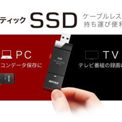 USBメモリー型SSD