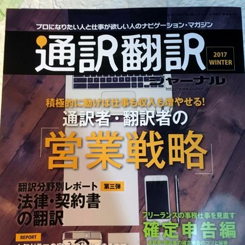 通訳翻訳ジャーナル2017年冬号