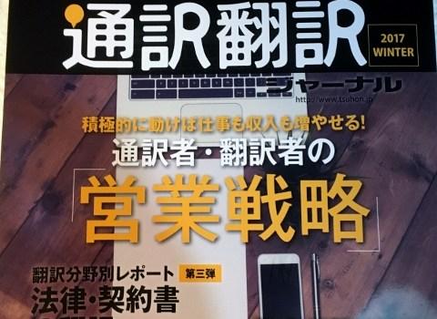通訳翻訳ジャーナル 2017年冬号