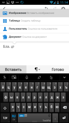 Screenshot_2013-12-07-11-14-05