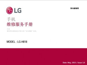 LG G4 Dual H818 Service manual (CHINESE LANGUAGE ONLY