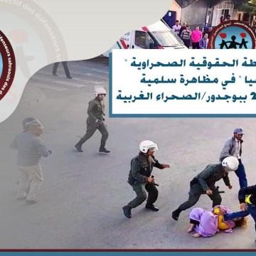 El informe anual de CODESA revela la terrible escalada en las violaciones de DD.HH en el Sáhara Occidental
