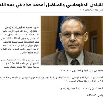 La Delegación Saharaui para España facilita el email condolenciasjadad@gmail.com para poder enviar mensajes de condolencias al pueblo saharaui por la muerte del Sr. Emhamed Jadad Musa