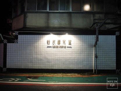 好氏咖啡室_Good Design Institute_Taipei Travel