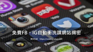 Photo of 2021免費FB、IG自動衝洗讚網站揭密
