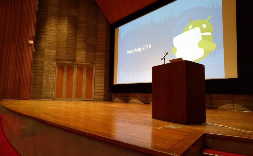 DroidKaigi 2016 の基調講演会場のつくりかた