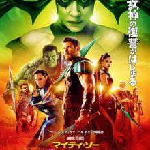 Thor: Ragnarok International Poster (Marvel Studios/Disney)