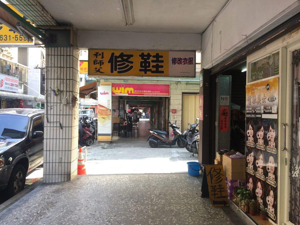利師傅店面照片.JPG