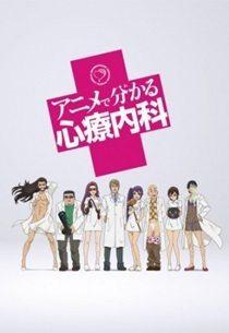 Anime de Wakaru Shinryounaika Temporada de Inverno 2015   Filmes e OVAs