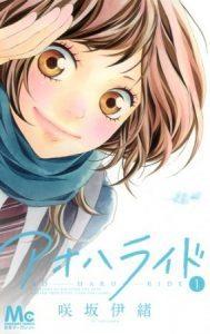 Ao Haru Ride Volume 1 189x300 Panini anuncia Ao Haru Ride
