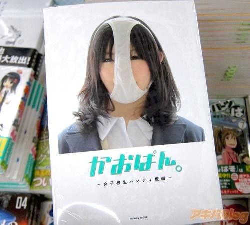 Kaopan 06 - Kaopan: Cubrirse la cara con ropa interior, el último grito en Japón