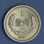 China apoya al yuan antes de que Trump asuma la Presidencia de EU