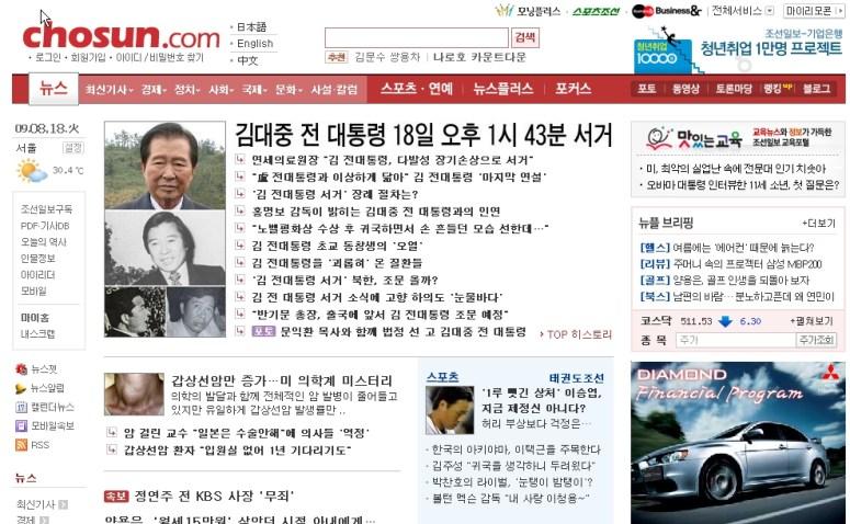 김대중대통령 서거 - 조선일보 홈피.jpg