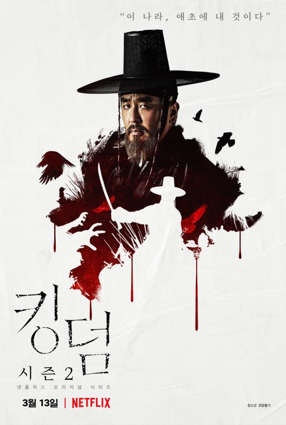 킹덤 시즌2 포스터 5.jpg