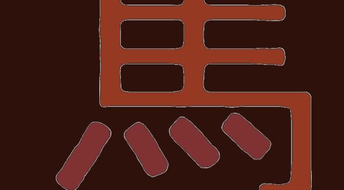 Chinesisch: Vom Bild zum Kurzzeichen; einfache Grundstriche