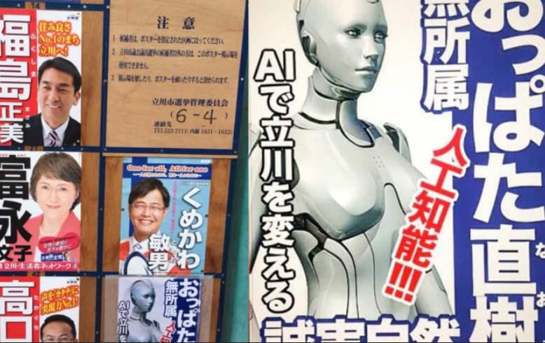In Giappone un'intelligenza artificiale si candida a sindaco