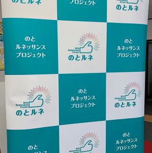 のとルネのバックパネル完成!