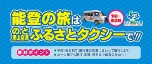 のと里山空港から目的地までの便利なアクセス方法に「ふるさとタクシー」はいかがですか?【のと里山空港】