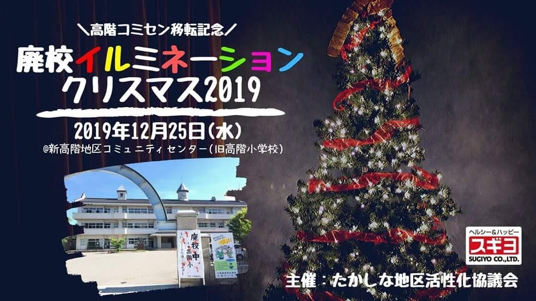 廃校イルミネーションクリスマス2019に行ってきました!【七尾市 旧高階小学校】