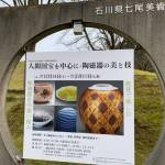 七尾美術館で開催中 「人間国宝を中心に・陶磁器の美と技」【七尾市】