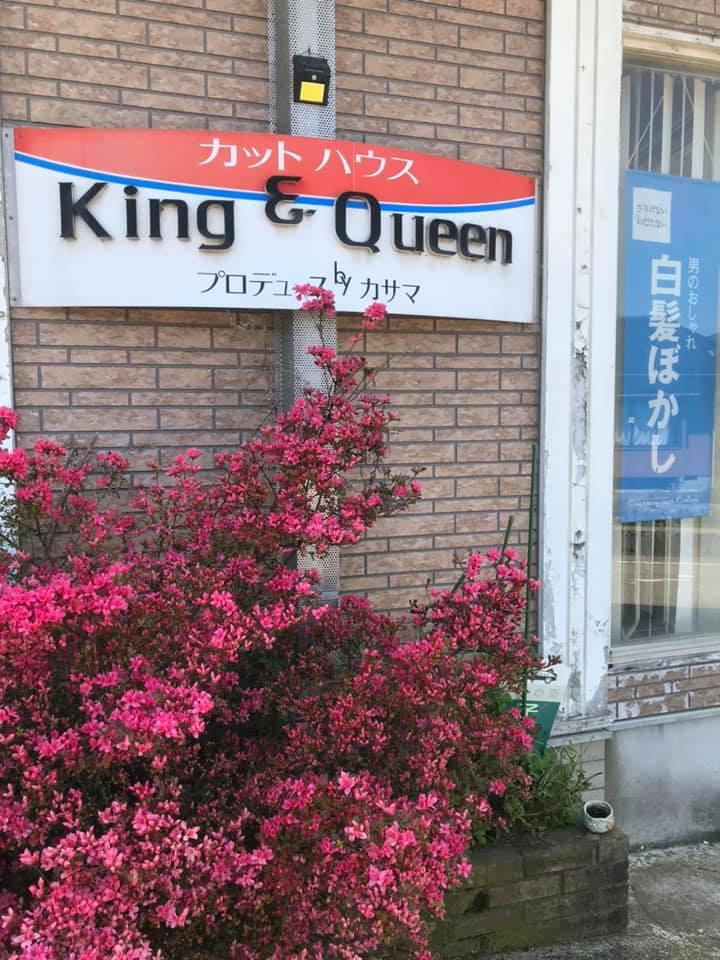 髪も心も癒されるアットホームな美容室「カットハウス King&Queen」【中能登町】