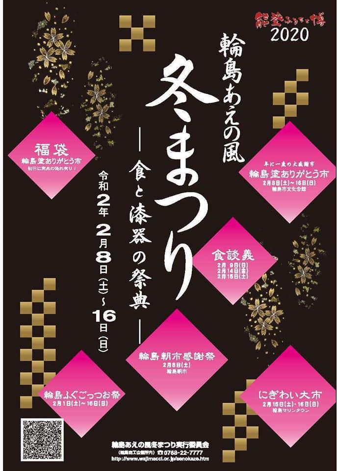 「冬まつり」が開催されます!食と漆器の祭典を心行くまで楽しんで!【輪島市】