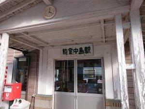 全国でも有名な牡蠣生産地&演劇の町として有名な中島にある「能登中島駅」【七尾市】
