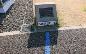 石川県と富山県の県境に立地する「能越県境(のうえつけんきょう)パーキングエリア」【七尾市】