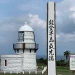 日本の灯台50選にも選ばれた能登半島の最先端の「禄剛埼灯台」(ろっこうさきとうだい)通称:狼煙の灯台(のろしのとうだい)【珠洲市】