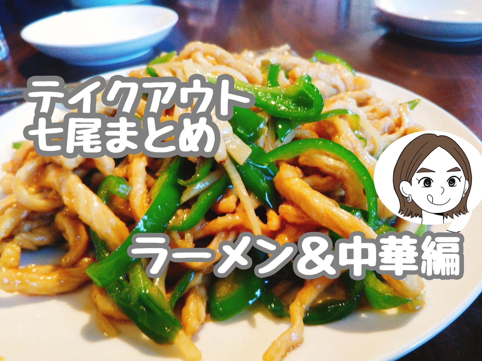 人気店の美味しい料理を自宅で楽しもう!テイクアウト ラーメン&中華編【七尾市】
