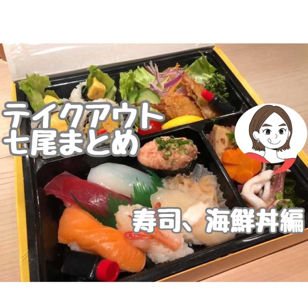 人気店の美味しい料理を自宅で楽しもう!テイクアウト 寿司・海鮮丼編【七尾市】