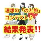理想の「のと旅」コンテスト 結果発表!!