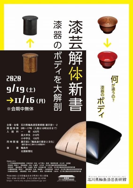 石川県輪島漆芸美術館で公開「漆芸解体新書-漆器のボディを大解剖-」輪島市】