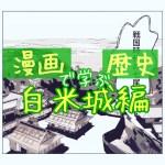 漫画で知る七尾の歴史「セブン・ゲート・ストーリー」白米城編【七尾城跡】