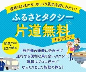 ゆったりタクシーで目的地まで!ふるさとタクシー片道無料キャンペーン【のと里山空港~能登】