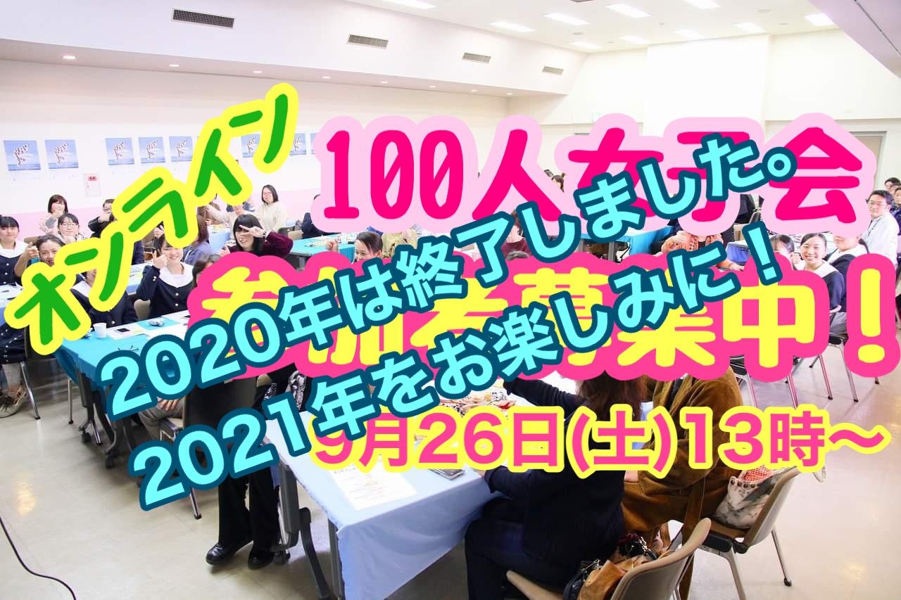 全国からオンラインで参加可!のとルネ100人女子会2020 9月26日(土)開催!【zoom】