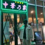 七尾駅前ミナクル内で本格中華をいただける「中華乃家」【七尾市】