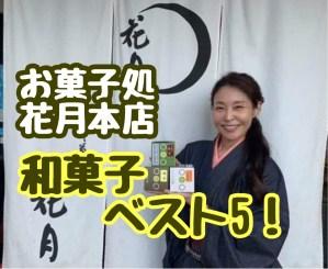 【PR】七尾に来たらこの和菓子!お菓子処花月の和菓子ベスト5!★クーポンあり★