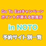 GoTo Eat キャンペーンのポイントがたまる能登の飲食店まとめ