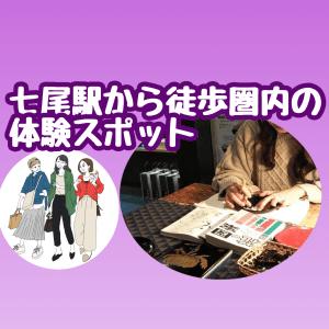 能登の歩き方第7弾♪七尾駅から徒歩圏内の体験スポットまとめ