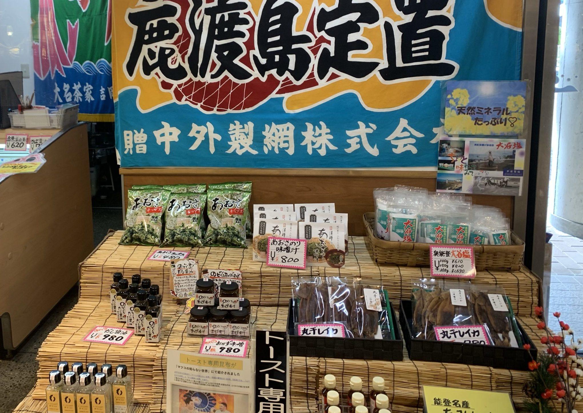 活蟹から鮮魚や干物まで。様々な能登の食材を「鹿渡島定置」で!【七尾市 食祭市場内1階】