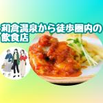 能登の歩き方第3弾♪和倉温泉から徒歩圏内の飲食店まとめ