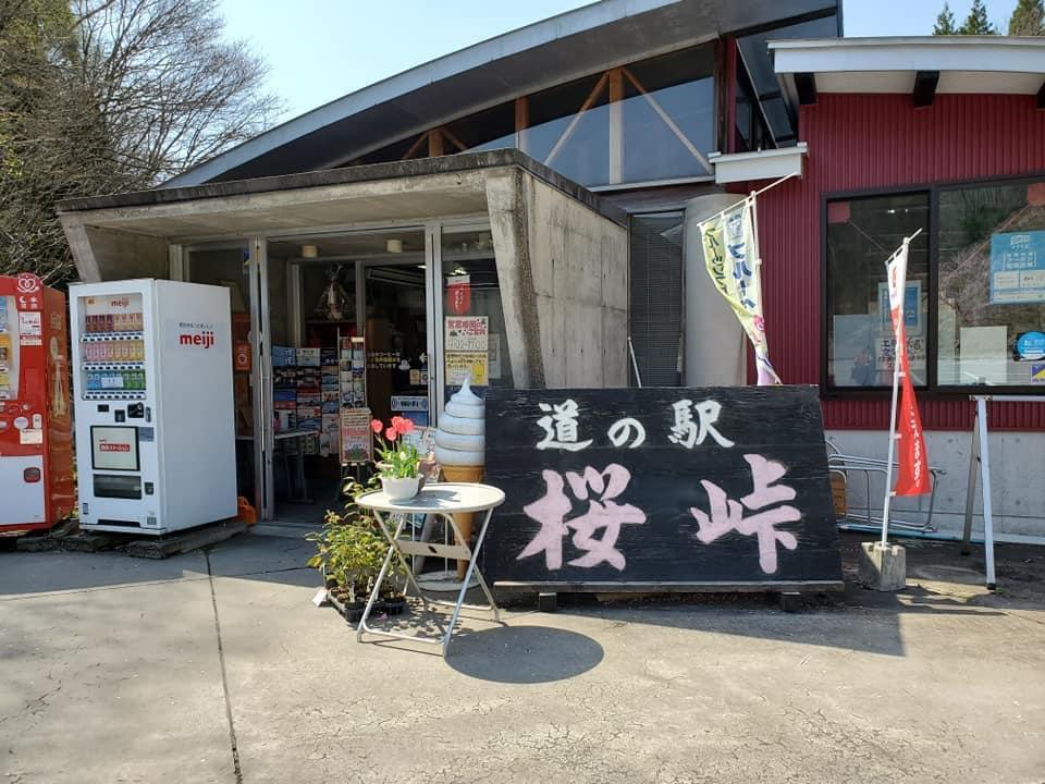 日本庭園がある珍しい「道の駅 桜峠(さくらとうげ)」【能登町】
