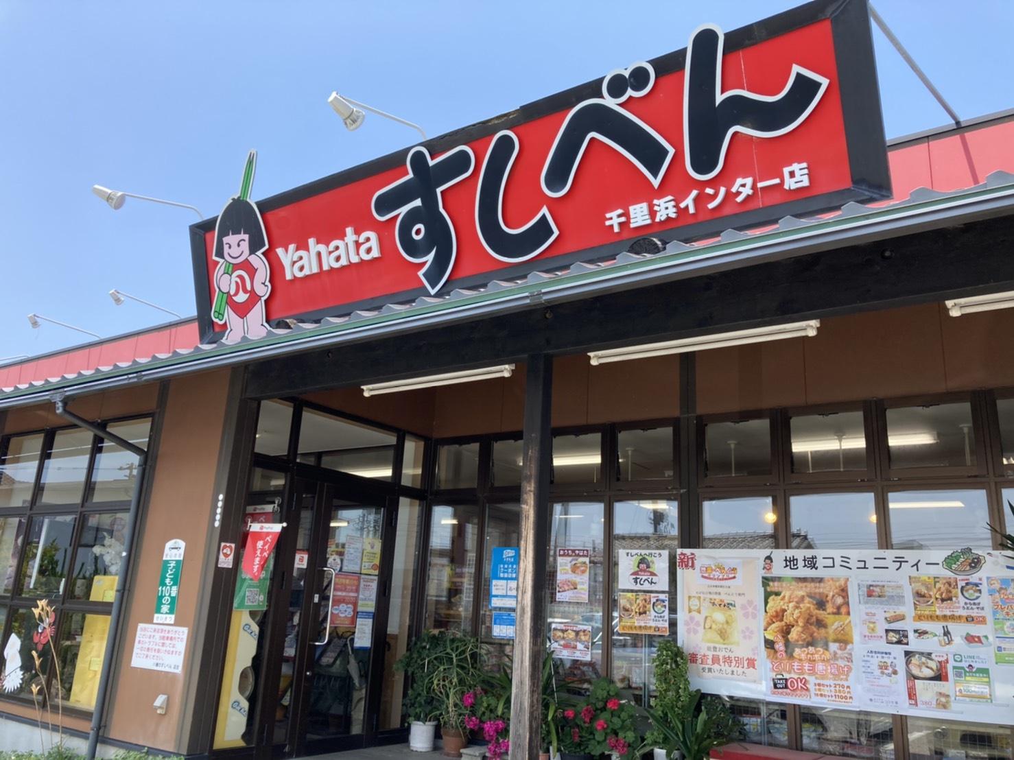 だしが決め手!安くて美味しいYahataのすしべん千里浜インター店【羽咋市】