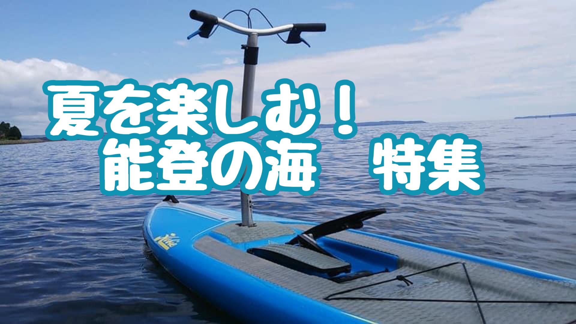 """""""夏の能登の海""""特集!マリンスポーツや海遊びで夏を楽しもう!【能登】"""