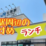七尾駅周辺のおすすめランチ特集2021【七尾市】