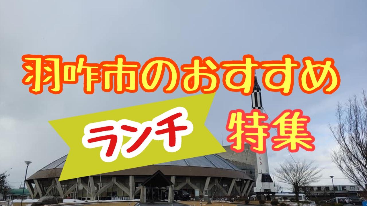羽咋市のおすすめランチ特集2021【羽咋市】